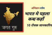 Photo of भारत में पहला क्या और कब जानिए  विशेष 10 रोचक जानकारियाँ India's first when and how