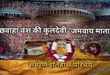 Photo of Jamway Mata ( जमवाय माता ) : कुलदेवी कछवाहा वंश दर्शन मात्र से संकट होते हे दूर