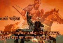 Photo of भानजी जड़ेजा : इतिहास का वह महान योद्धा जिसके युद्ध कौशल और वीरता को देख अकबर को बीच युद्ध से भागना पड़ा था
