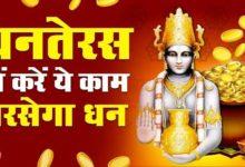 Photo of Dhanteras धनतेरस करे यह शुभ कार्य होगी कृपा, धनतेरस कब है, पूजा का शुभ मुहूर्त क्या हे जानिए।