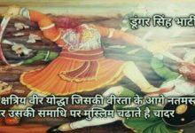 Photo of डूंगर सिंह भाटी : ऐसा वीर योद्धा आज भी उस वीर की समाधी पर मुस्लिम चढ़ाते हे चादर.