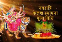 Photo of नवरात्रि कलश स्थापना कैसे करें जानिए यह पवित्र और सरल उपाय , नवरात्रा पूजा विधि