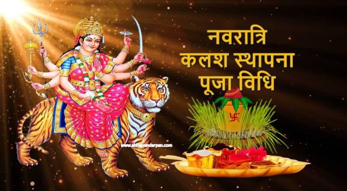 नवरात्री कलश स्थापना