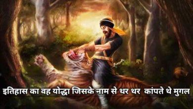 Photo of सरदार हरि सिंह नलवा : इतिहास का वो महान योद्धा जिनके नाम से थर थर कांपते थे मुग़ल, पढ़िए उस शेर की गौरवगाथा को