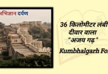 Photo of Kumbhalgarh Fort  कुम्भलगढ़ दुर्ग का इतिहास | How to Reach | Best Time To Visit Kumbhalgarh |