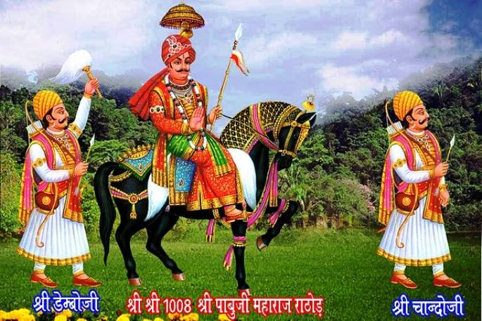 pabuji-rathore-history-hindi