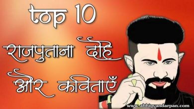 top 10 Rajput couplets and poems