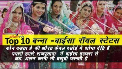 Photo of Top 10 बन्ना और बाईसा शायरी और रॉयल राजपुताना स्टेटस हिंदी …