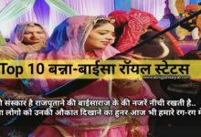 top-10-banna-baisa-status-hindi