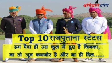 top 10 rajputana status hindi