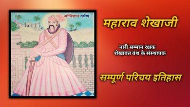 Photo of महाराव शेखा जी : नारी सम्मान रक्षक, शेखावत वंश के संस्थापक | सम्पूर्ण जीवन परिचय एवं इतिहास itihas