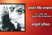 balwant-singh-bakhasar-1971-indo-pak-war-hero