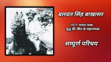 Photo of बलवंत सिंह बाखासर 1971 युद्ध में जीत के महानायक जिन्होंने दुश्मन को धूल चटा दी थी
