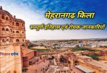 Photo of Mehrangarh Fort मेहरानगढ़ किले का इतिहास, जो कुतुबमीनार से भी ऊंचा है