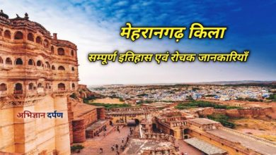Photo of Mehrangarh Fort मेहरानगढ़ किले का इतिहास Top 10 Amazing Information About Mehrangarh