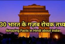 Photo of 30 भारत के गज़ब रोचक तथ्य | Amazing Facts About India In Hindi | About India in Hindi