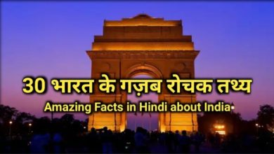 30-amazing-facts-about-india-in-hindi