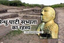 Photo of सिंधु घाटी सभ्यता का रहस्य 8 हजार BC Amazing Indus Valley Civilization