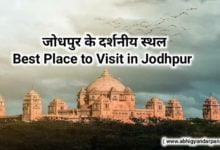 Photo of जोधपुर में घूमने लायक जगह Top 10 Amazing Places To Visit In Jodhpur In Hindi