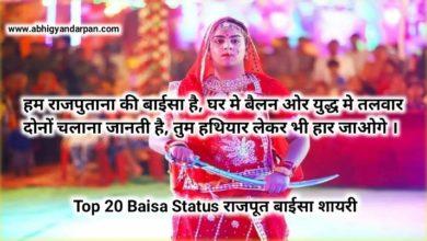 Photo of Top 20 Awesome Baisa Status Hindi राजपूत बाईसा शायरी रॉयल राजपूताना स्टेटस