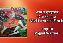 Top 10 Rajput Warrior